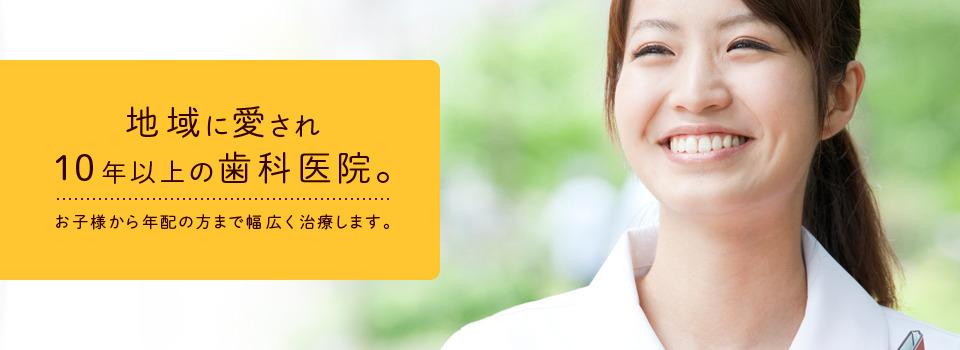 鎌倉わかお歯科クリニック